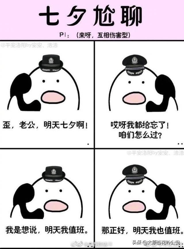 #七夕节表白图鉴#【警方七夕尬聊】www.smxdc.net