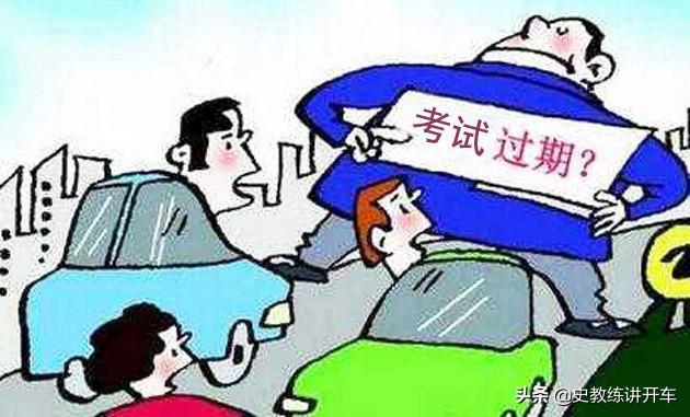 年轻人学车考驾照,报名时机和选择驾校很重要,听教练怎么说?插图(2)