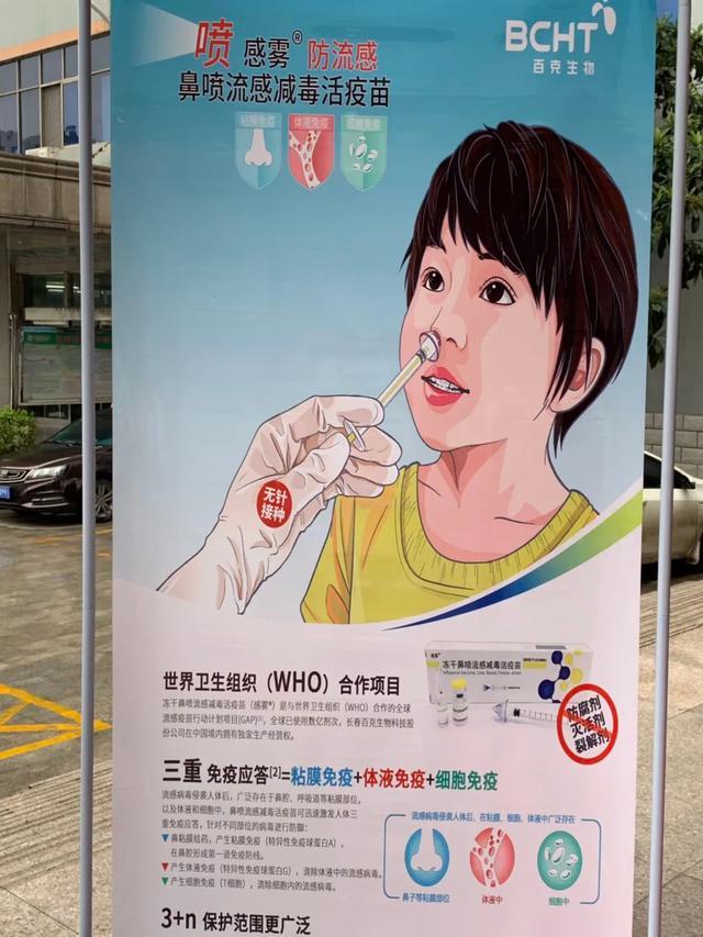 我市首批鼻喷流感疫苗来了!不注射、结果比一般流感疫苗更好、320元一支、3岁到17岁人群可接种插图6