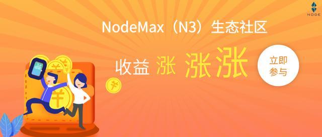 NodeMax(N3)——打造顶级的去中心化生态系统-今日股票_股票分析_股票吧