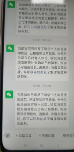 解封微信永久封号的教程,很多人都拿来卖,免费分享