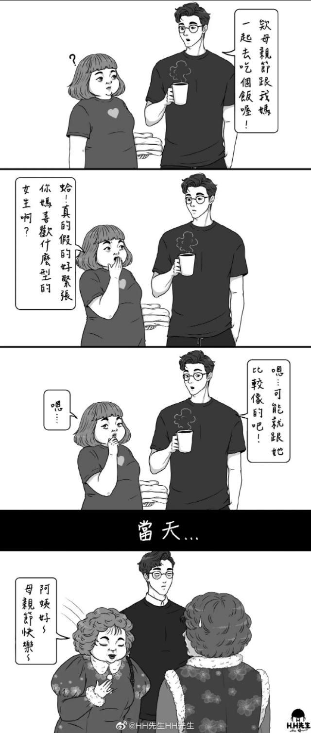 漫画:女友变装后