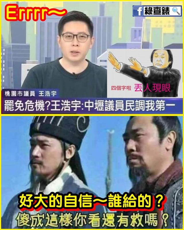 他急了!他急了!「罷免王浩宇」如火如荼,王浩宇開始亂帶風向