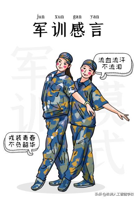 「军训特辑」第六天:纸短情长,诉不尽的青春芳华