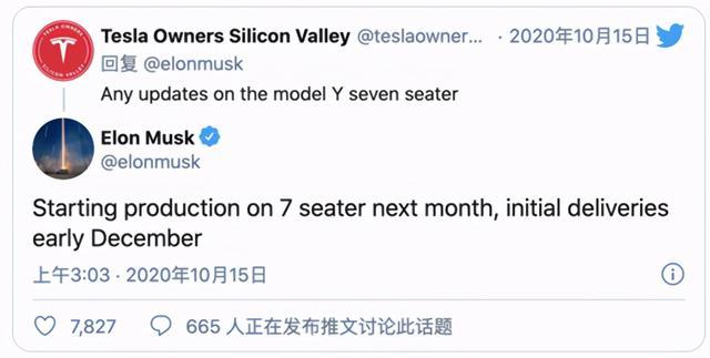 马斯克:特斯拉7座版Model Y即将交付!国产后售价或不足28万