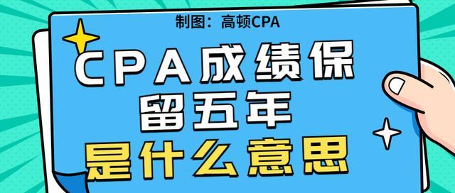CPA成绩保留五年是什么意思?几年内考完才有效?
