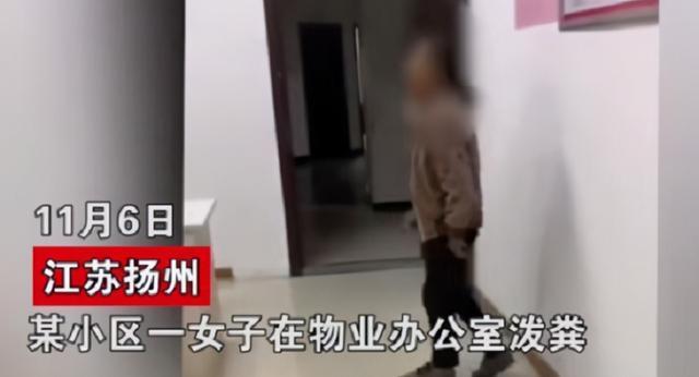 扬州女子在过道的杂物被物业挪走,心生不满,将粪泼满物业办公室 全球新闻风头榜 第1张