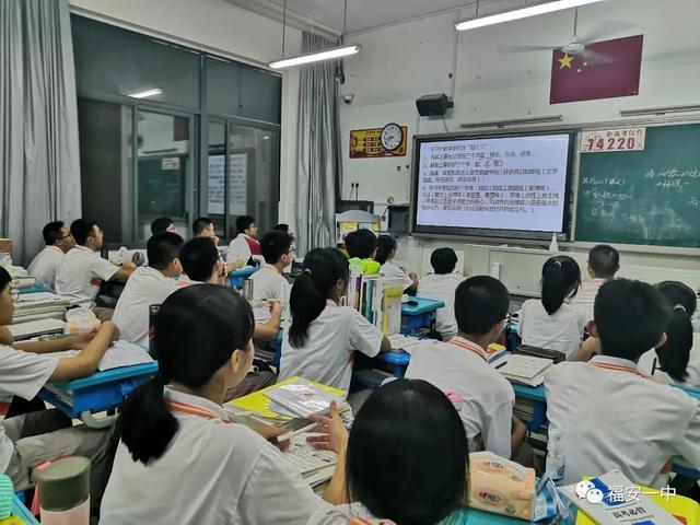 聚教研力 掌舵高考:福安一中高三第一轮复习名师们指点江山,激扬文字