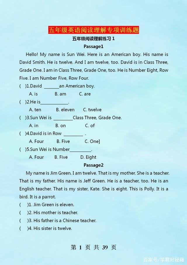 衡中附小班主任:五年级英语阅读理解专项练习题,打好基础拿高分