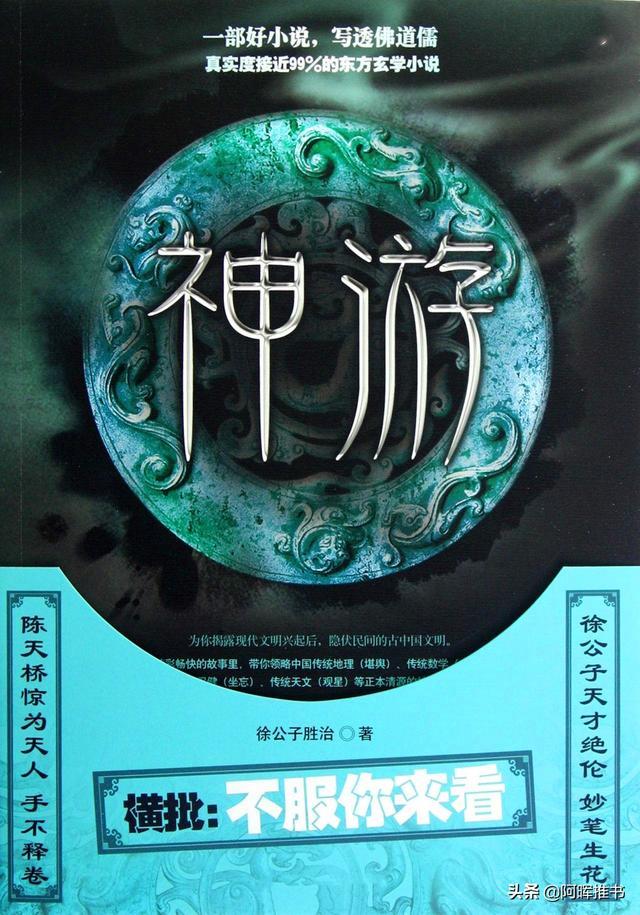 推荐3本有点仙气风范的仙侠小说,主角三观正不圣母,值得一看插图1