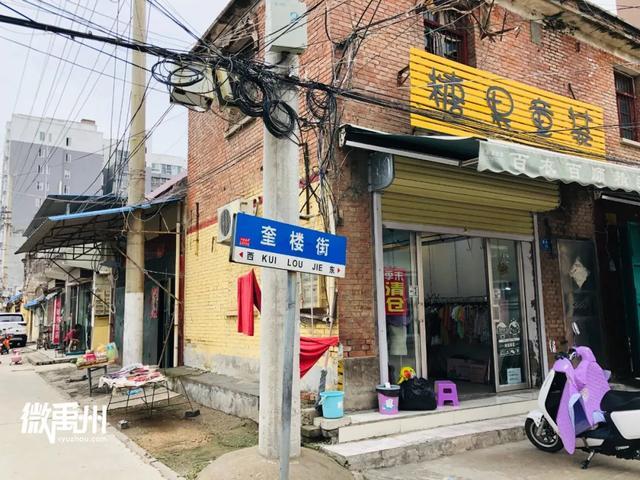 实拍!禹州奎楼街现状...这条街承包了我整个童年回忆!
