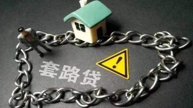 免利息无抵押,想怎么贷就怎么贷?小心被套路!