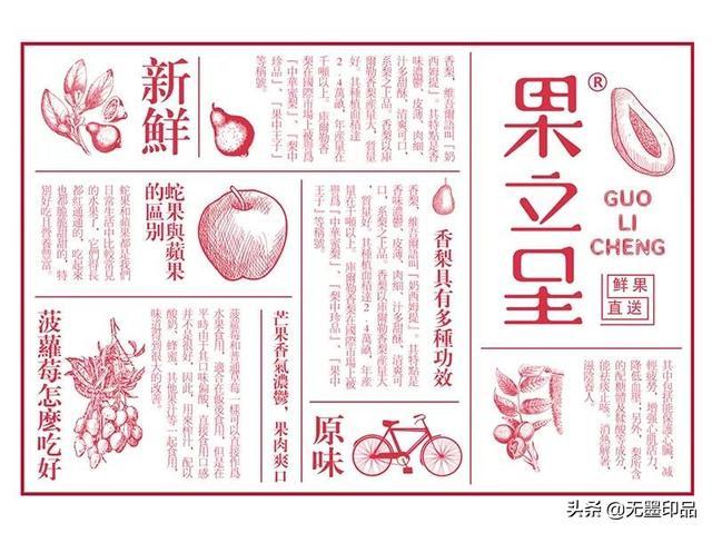 水果包装设计中的轻奢与自然(图17)