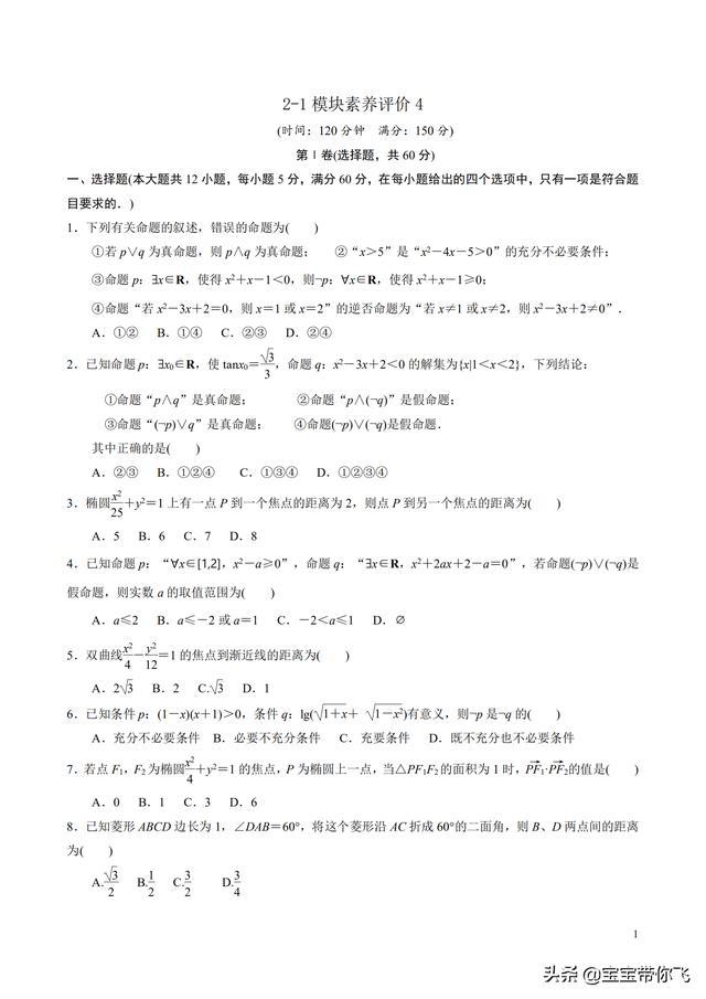 理数高二期末备考选修2-1模块素养评价4及试题答案解析