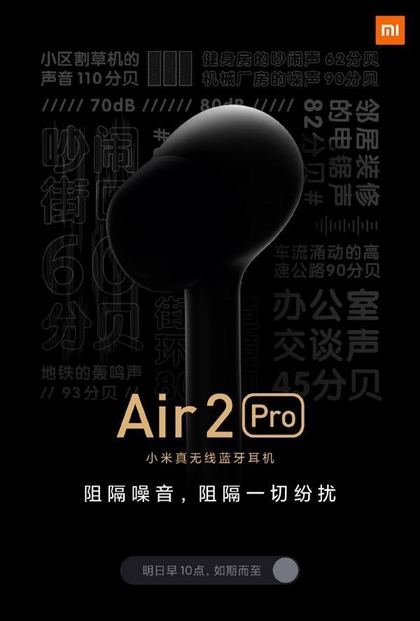 小米降噪耳机Air2 Pro正式官宣:主动降噪明日开启预售