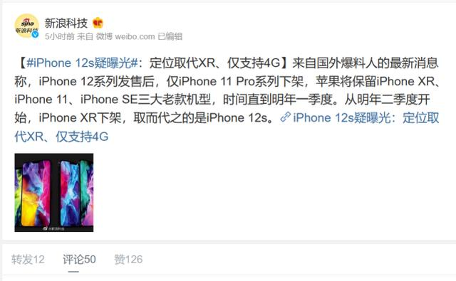 iPhone12s疑似被曝,取代苹果XR系列,不支持5G网络【www.smxdc.net】