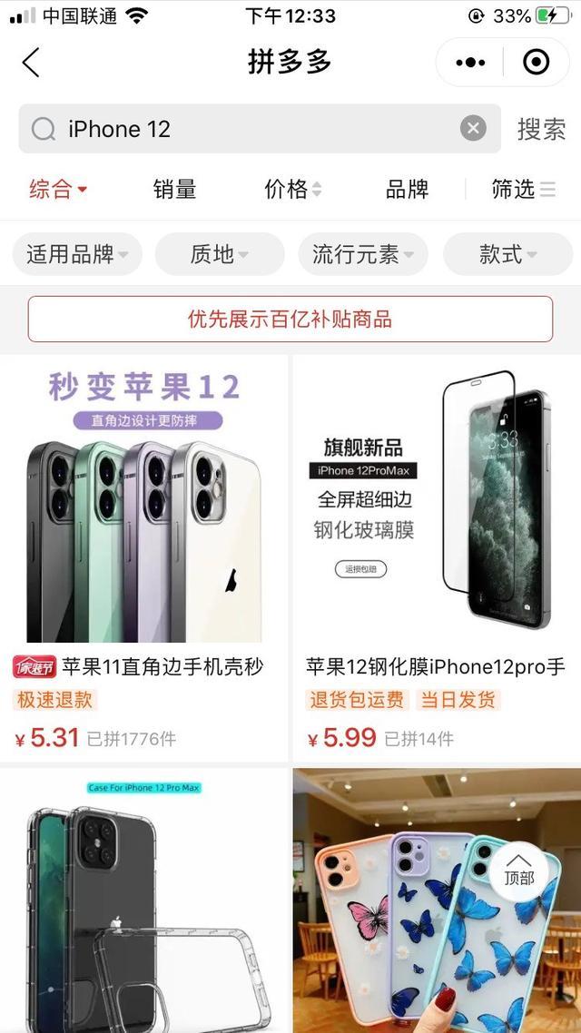 拼多多取消苹果 iPhone 12 5G 手机预约页面【www.smxdc.net】