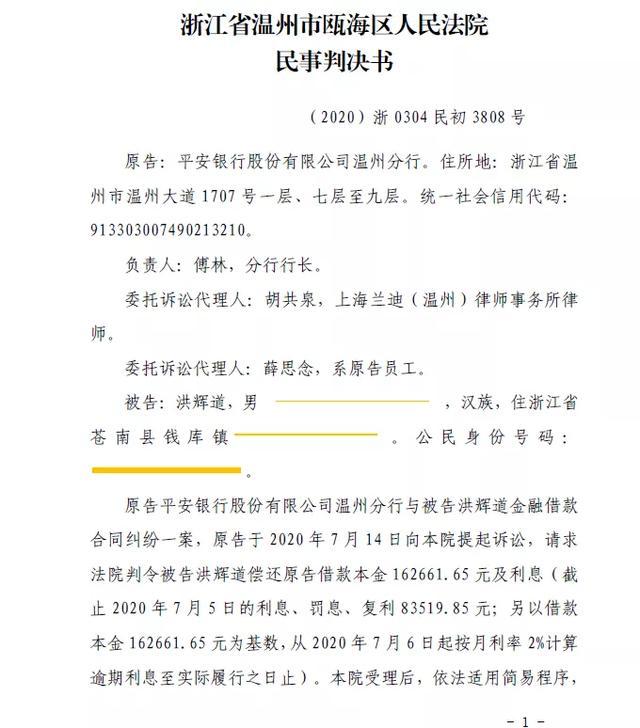 「关注」因超过LPR四倍上限,平安银行年化24%被法院驳回