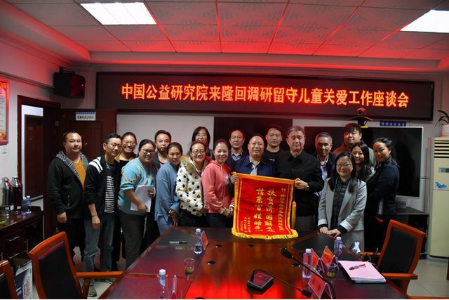 中国公益研究院考察组来隆回调研留守儿童关爱工作