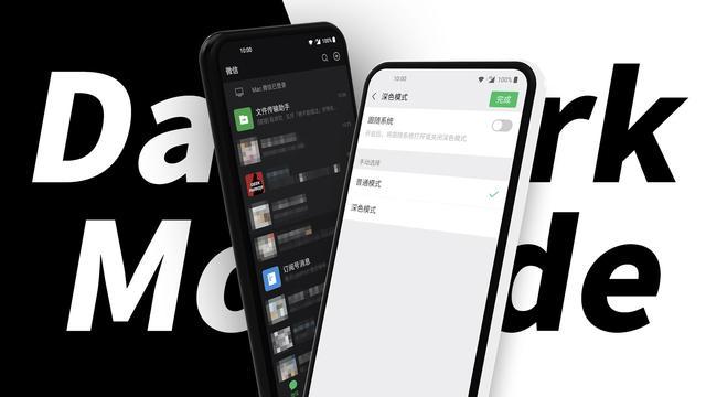 微信安卓版 7.0.15 更新,深色模式终于可以单独关闭了
