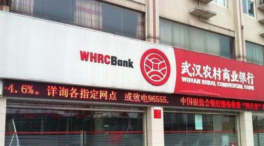 武汉农商行银行不大罚单可真不少 一次被罚900多万真丢人