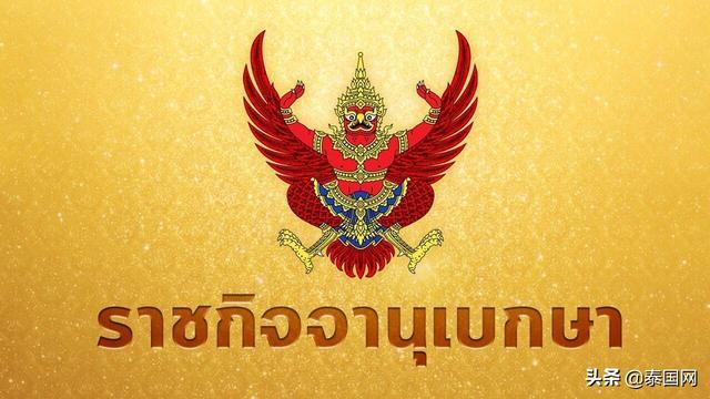 泰国公布部级规定:将允许持有或销售可卡因