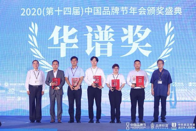 品牌价值再获认可长城汽车荣膺2020年中国品牌节华谱奖