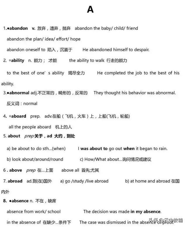 高中英语高考3500词最全解析版!