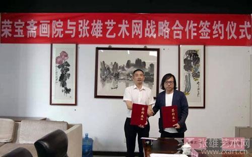 签名张雄,荣宝斋画院与张雄艺术网签订合作协议