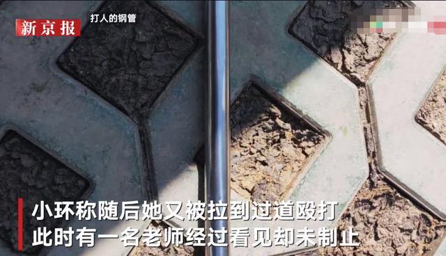 贵州一女学生校内遭多名男生持钢管殴打 称向路过老师求助被无视 班主任:可能没听到 全球新闻风头榜 第4张