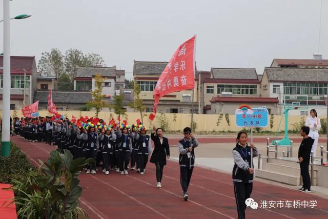 淮安市车桥中学第64届田径运动会盛大开幕