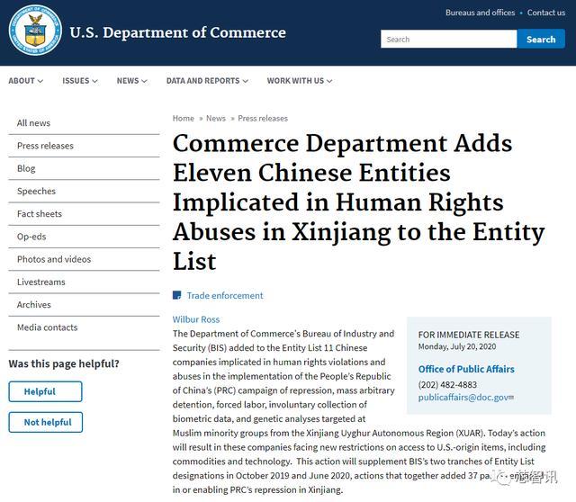 突发!美国将欧菲光、华大基因等11家中国公司列入实体清单-今日股票_股票分析_股票吧