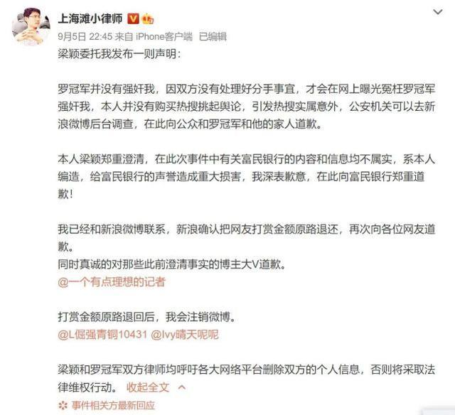 大反转!她公开道歉:罗冠军没有强奸我,网友直言:太过分了www.smxdc.net
