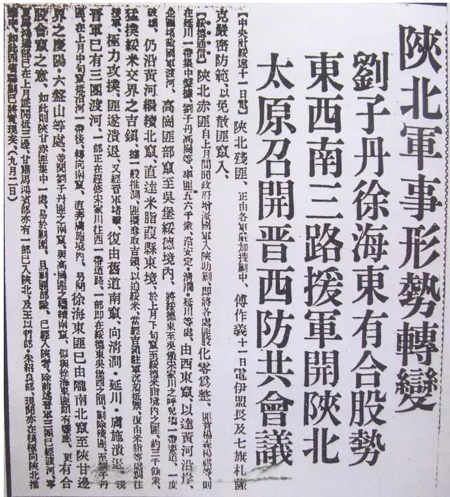 """【党史博览】把中央红军迎回""""家""""   解除""""肃反""""危机与为东征扩红筹资-第2张"""