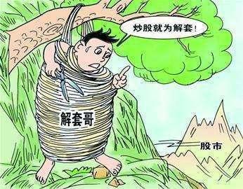 辞职炒股第25天 亏损1400元