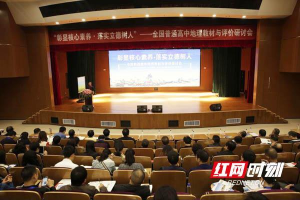 彰显核心素养·落实立德树人 全国普通高中地理教材与评价研讨会在杭州举行