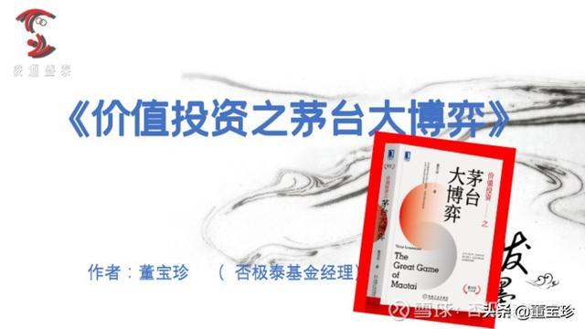 贵州茅台集团过去创造价值热血传奇全过程中的各个方面