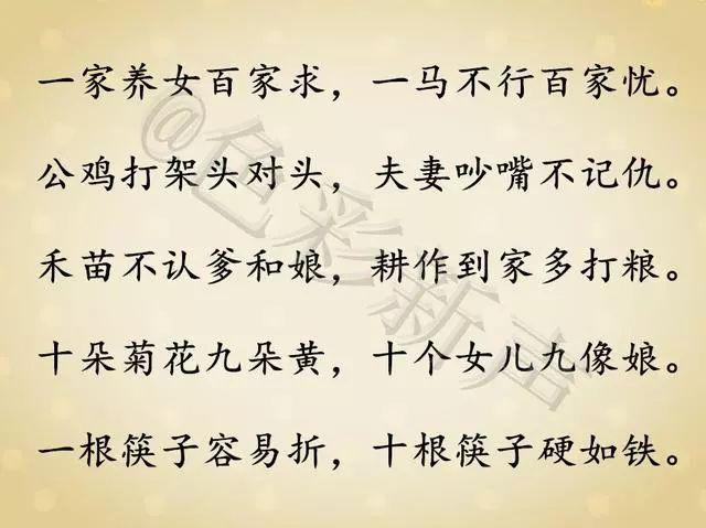 谚语,农村谚语大全,句句经典,值得一看