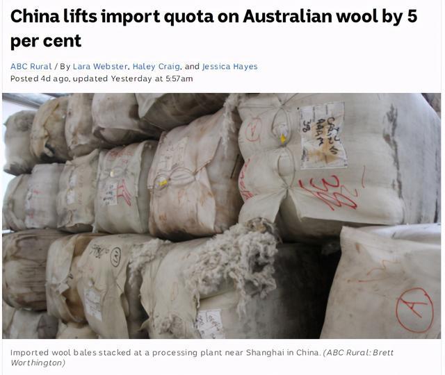 澳大利亚2021年进口清理羊毛绒免关税配额