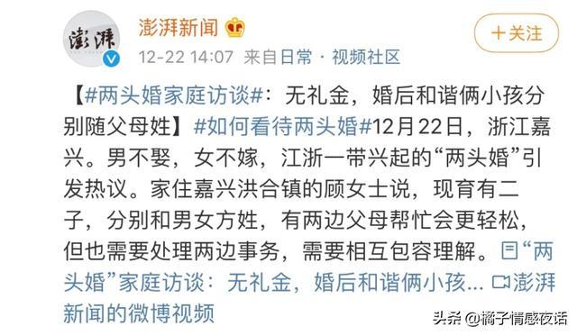"""男不娶女不嫁,""""两头婚""""上热搜:中国女性的""""春天""""真的来了?插图1"""