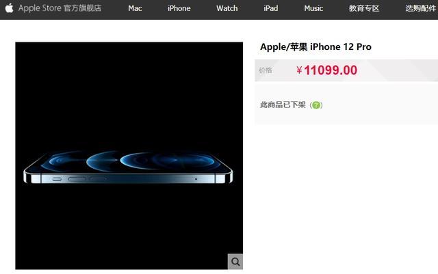 苹果 iPhone 12/Pro 现已在 Apple Store 天猫旗舰店下架 全球新闻风头榜 第2张