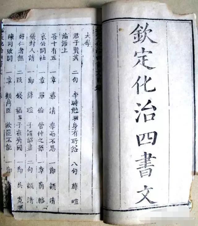 八股文的股是什么,八股文真的一无是处吗?论古代八股文的优点