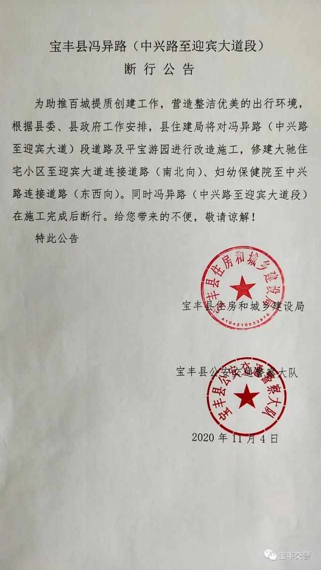 宝丰县冯异路(中兴路至迎宾大道段) 断行通告插图