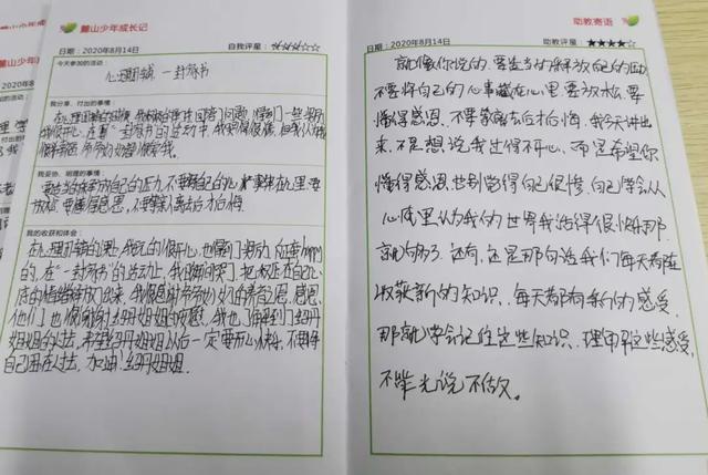 【大爱无疆公益】2020阳光成长营丨自我释压 赋能未来