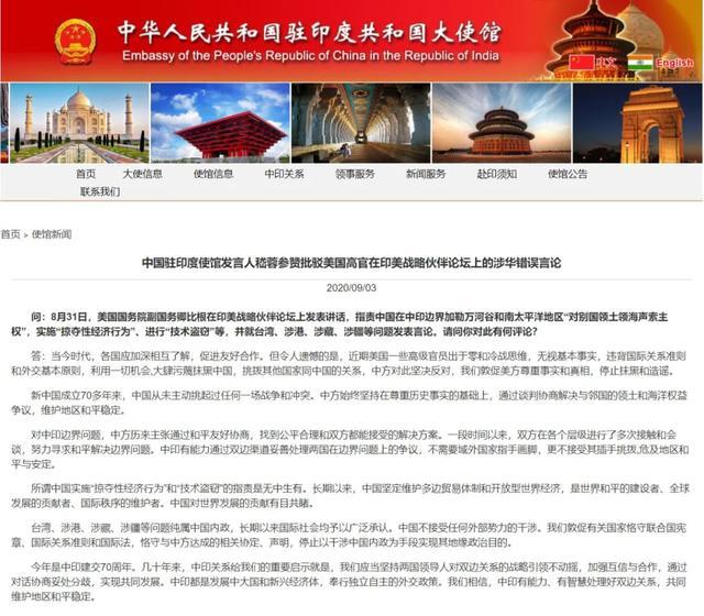 中国驻印使馆:中印有能力处理边界冲突,不需要域外国家指手画脚www.smxdc.net