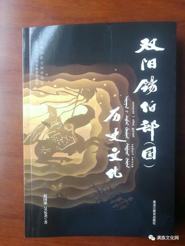 新书《双阳锡伯部(国)历史文化》内容简介