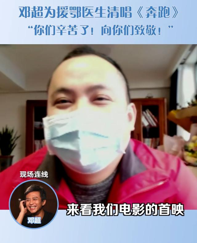 我和我的家乡票房破8亿,邓超兑现承诺,邀请援鄂医生看电影首映【www.smxdc.net】 全球新闻风头榜 第5张