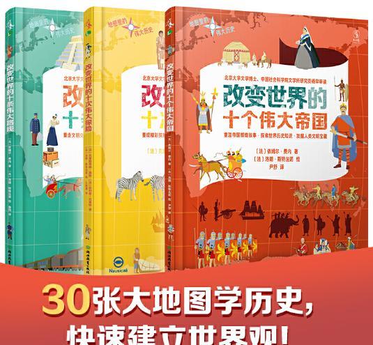 书单推荐丨10套火遍全网的儿童大科普书,孩子开眼界、涨知识插图6