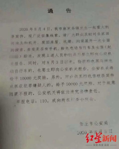 河北一女孩遭绑架,村支书回应:被杀害,嫌犯拿走一百万在逃