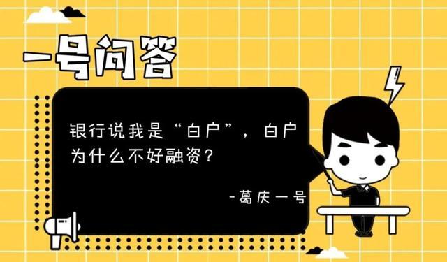 """葛庆:会给你个人征信""""花""""的银行信贷广告宣传招数,千万别随便"""